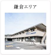 鎌倉エリア