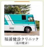 福浦健診クリニック(巡回健診)
