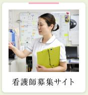 看護師採用サイト