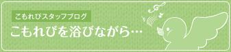 こもれびスタッフブログ
