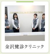 金沢健診クリニック