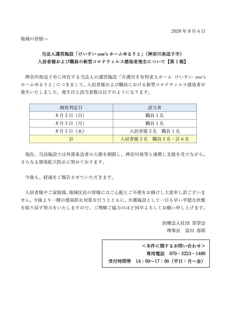 【法人HP】新型コロナウィルス感染者発生について20200806_pages-to-jpg-0001