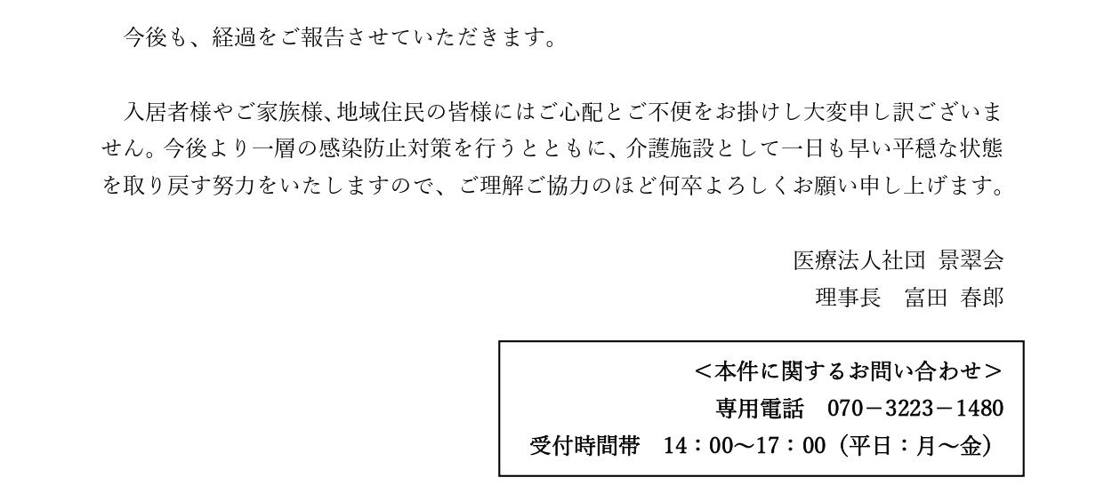【法人HP2報】新型コロナウィルス感染者発生について20200807_page-0002
