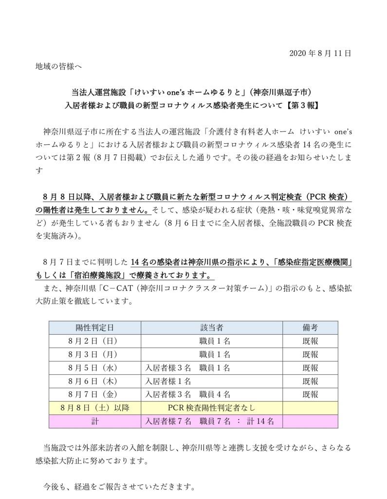【法人HP3報】新型コロナウィルス感染者発生について20200811_page-0001