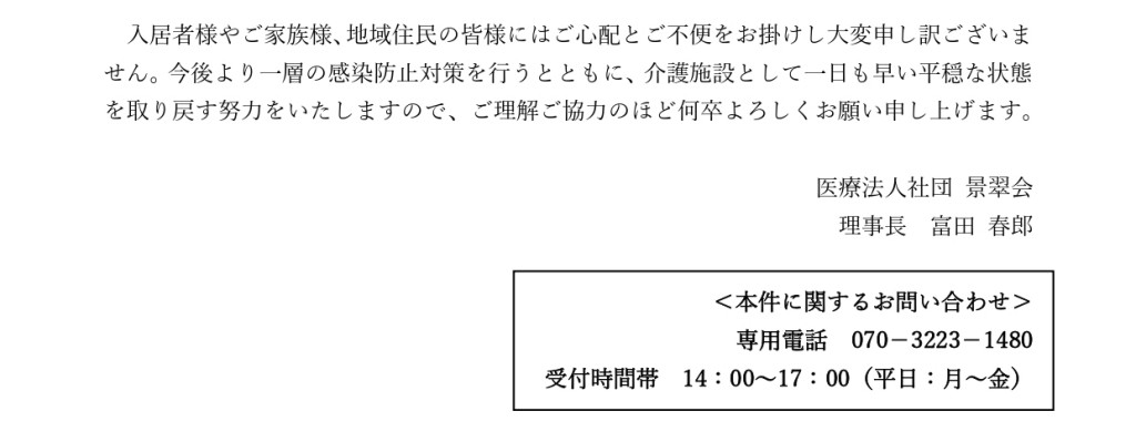 【法人HP3報】新型コロナウィルス感染者発生について20200811_page-0002