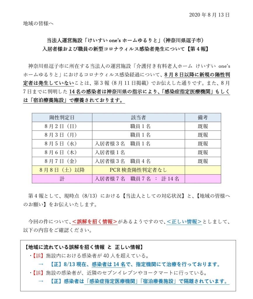 【法人HP4報】新型コロナウィルス感染者発生について20200813_page-0001