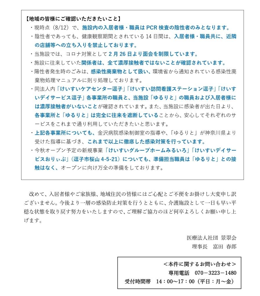 【法人HP4報】新型コロナウィルス感染者発生について20200813_page-0002