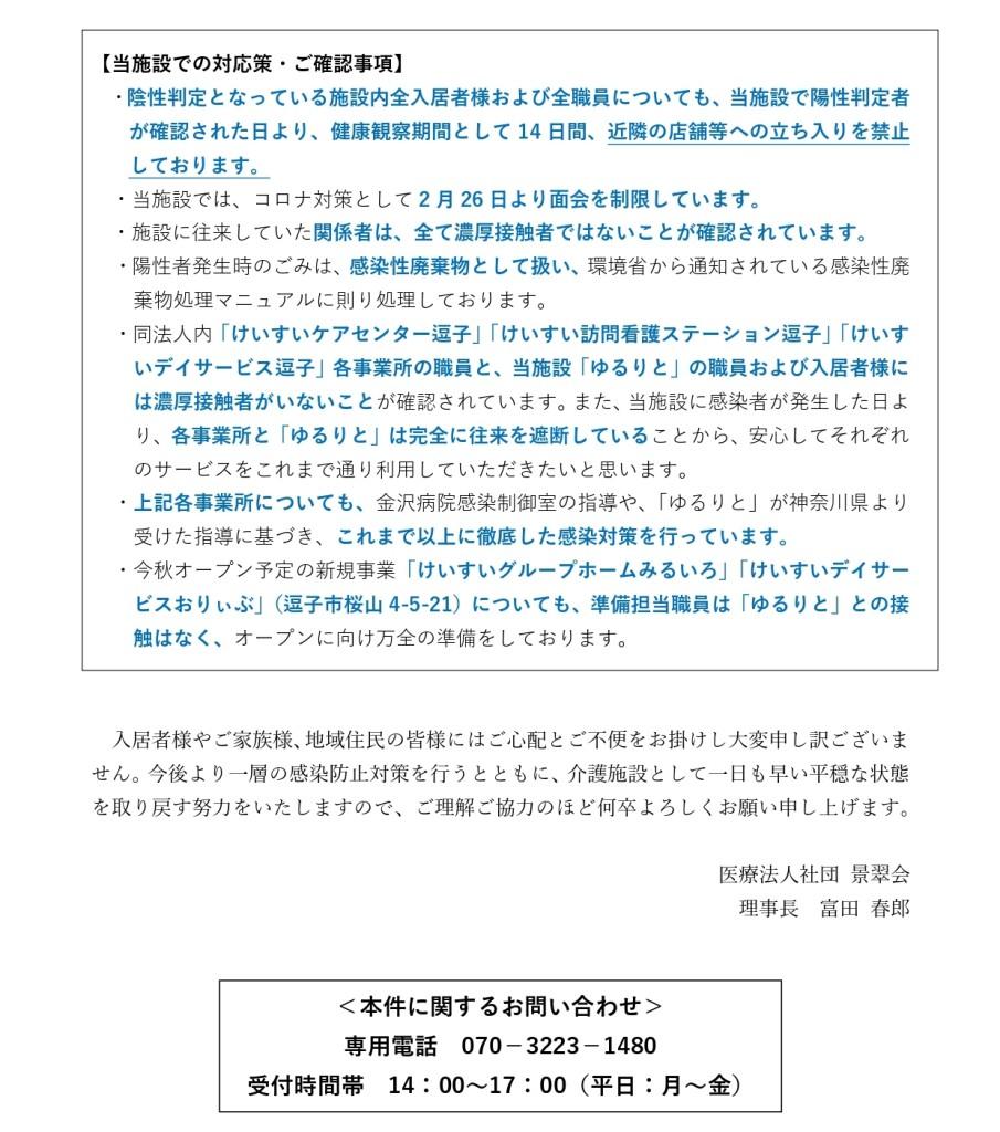 【法人HP5報】新型コロナウィルス感染者発生について20200814_page-0002