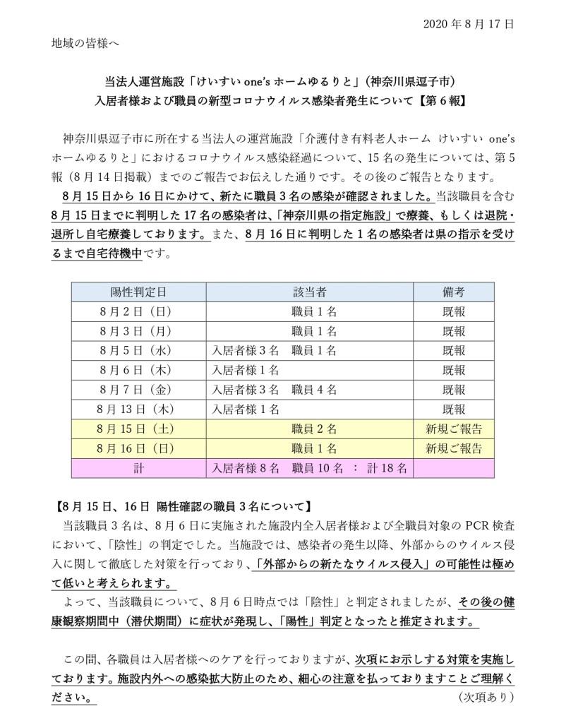 【法人HP6報】新型コロナウィルス感染者発生について20200817_page-0001