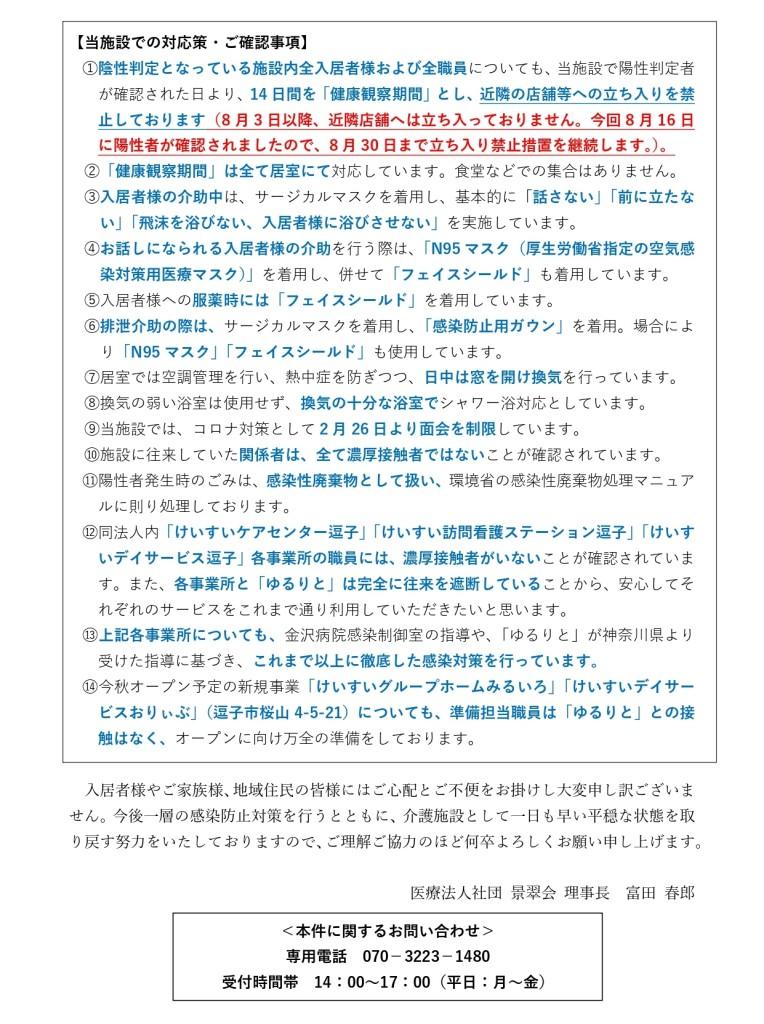 【法人HP6報】新型コロナウィルス感染者発生について20200817_page-0002