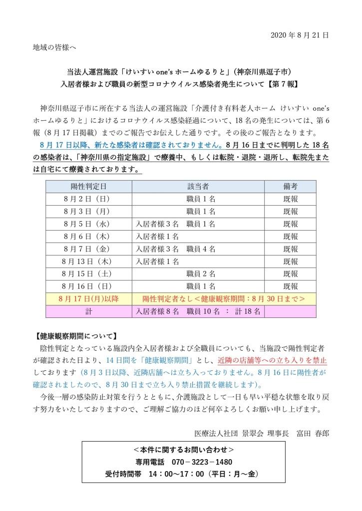 【法人HP7報】新型コロナウィルス感染者発生について20200821_page-0001
