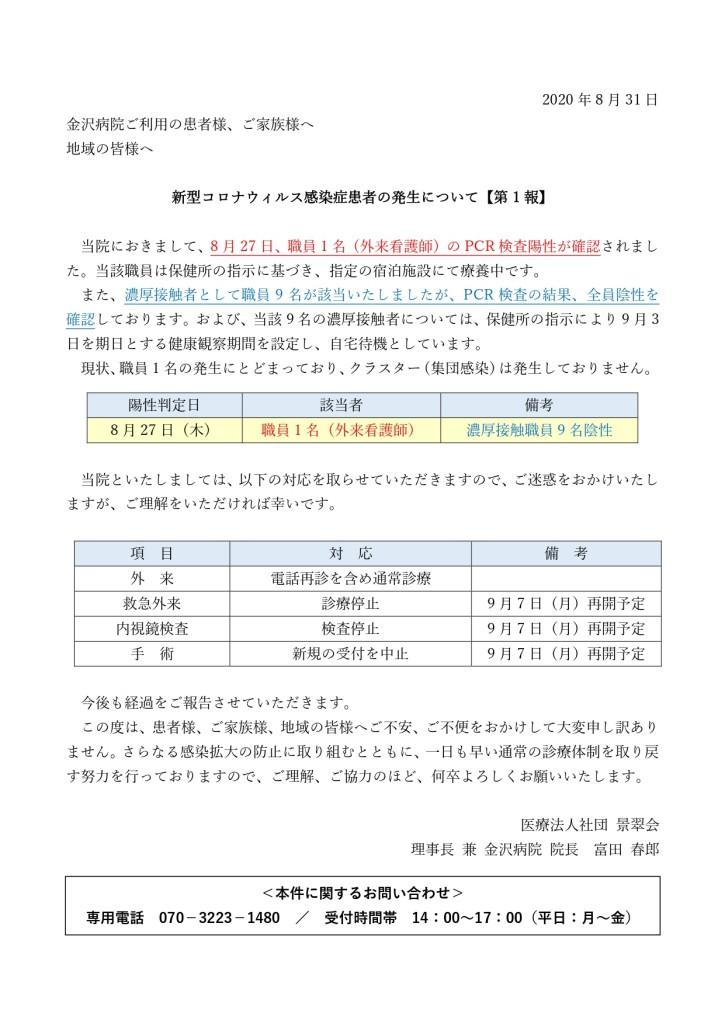 【金沢病院HP1報】新型コロナウィルス感染者発生について20200831_page-0001 (1)