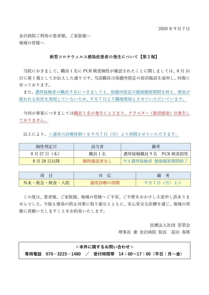 【金沢病院HP2報】新型コロナウィルス感染者発生について20200907_page-0001
