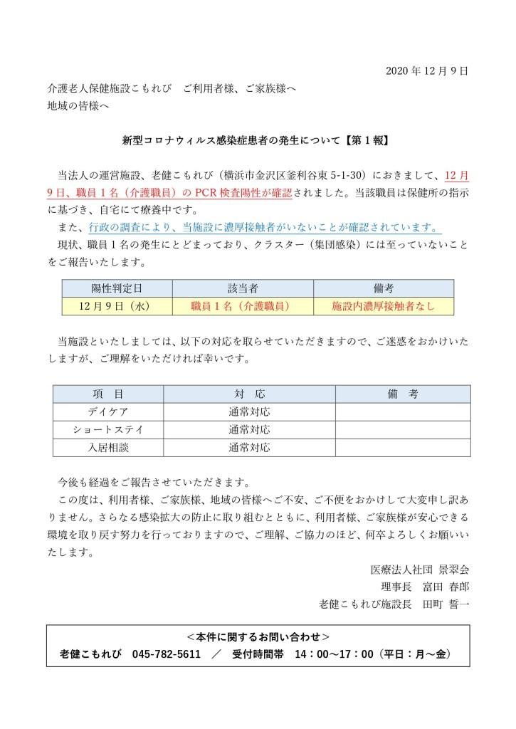 【こもれびHP1報】新型コロナウィルス感染者発生について20201209_page-0001 (2)