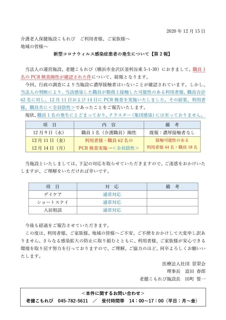 【こもれびHP2報】新型コロナウィルス感染者発生について202012115_page-0001