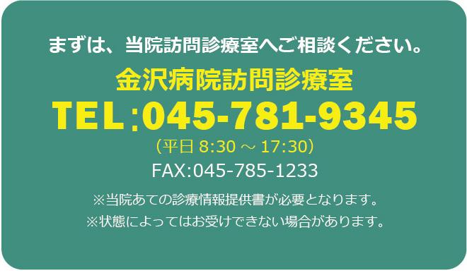 金沢病院訪問診療室 TEL:045-781-9345